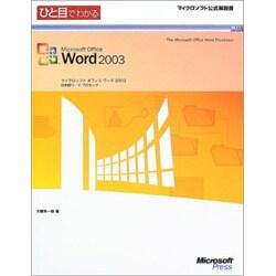 ひと目でわかるMicrosoft Office Word2003(マイクロソフト公式解説書) [単行本]