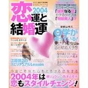 恋運と結婚運 2004(実用百科) [ムックその他]