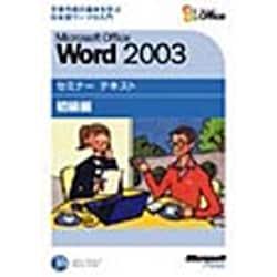 Microsoft Office Word2003セミナーテキスト 初級編 [単行本]