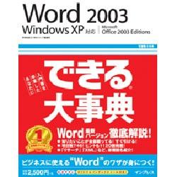 できる大事典 Word2003 WindowsXP対応(できる大事典シリーズ) [単行本]