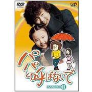パパと呼ばないで DVD-BOX Ⅱ