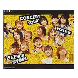 モーニング娘。/モーニング娘。CONCERT TOUR 2003 ~15人でNON STOP!~ [DVD]