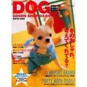 DOG GOODS SHOP '03-04 WINTER I(GEIBUN MOOKS 427) [ムックその他]