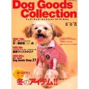 Dog Goods Collection '03-'04 W(NEKO MOOK 591) [ムックその他]