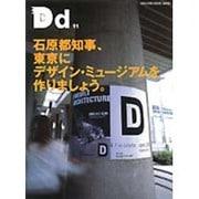 東京デザイン・ミュージアム構想。(マガジンハウスムック DREAM DESIGN 11) [ムックその他]
