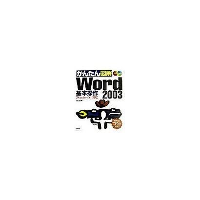 かんたん図解 Word2003基本操作―Windows XP+Office2003対応 [単行本]