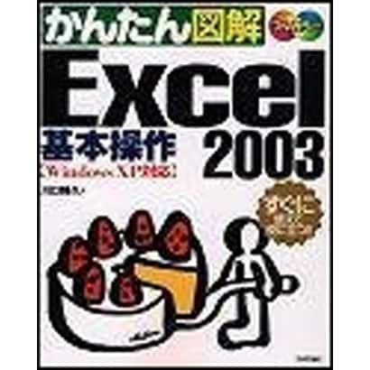 かんたん図解 Excel2003基本操作―Windows XP対応 [単行本]