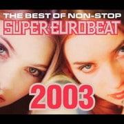 ザ・ベスト・オブ・ノンストップ スーパーユーロビート 2003