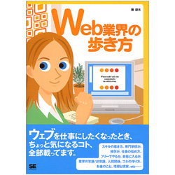 Web業界の歩き方 [単行本]