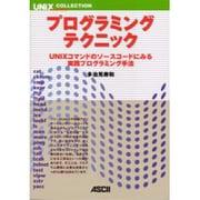 プログラミングテクニック―UNIXコマンドのソースコードにみる実践プログラミング手法(UNIX MAGAZINE COLLECTION) [単行本]