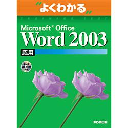 よくわかるMicrosoft Office Word2003応用(FPT0303) [単行本]