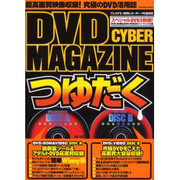 DVD CYBER MAGAZINE Vol.4 つゆだく(INFOREST MOOK) [ムックその他]