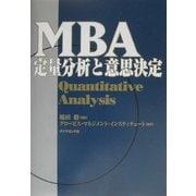 MBA定量分析と意思決定 [単行本]