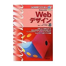 30時間でマスター Webデザイン [単行本]
