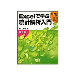 Excelで学ぶ統計解析入門 第2版 [単行本]