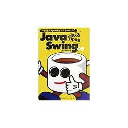Javaの使えるTips集 Swingの巻―一歩進んだGUIをマスターしよう [単行本]