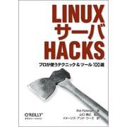 LinuxサーバHacks―プロが使うテクニック&ツール100選 [単行本]