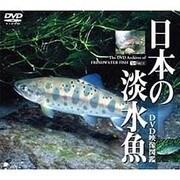 シンフォレストDVD 日本の淡水魚 [DVD映像図鑑]