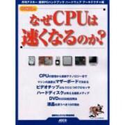 なぜCPUは速くなるのか?-月刊アスキー標準PCハンドブックハードウェアアーキテクチャ編(アスキームック) [ムックその他]