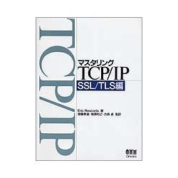 マスタリングTCP/IP SSL/TLS編 [単行本]