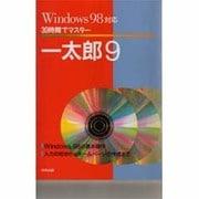 30時間でマスター 一太郎9―Windows98対応 [単行本]