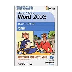 Microsoft Office Word2003 セミナーテキスト 応用編 [単行本]