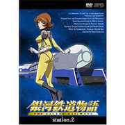 銀河鉄道物語 station.2