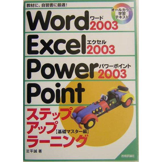Word2003・Excel2003・PowerPoint2003ステップアップラーニング 基礎マスター編(オールカラー学習テキスト) [単行本]