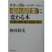 世界No.2セールスウーマンの「売れる営業」に変わる本―営業に向かない人はいない [単行本]