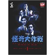 DVD怪奇大作戦 Vol.1