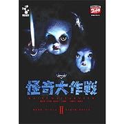 DVD怪奇大作戦 Vol.2