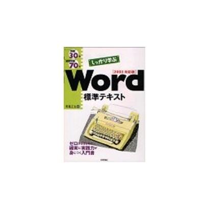 例題30+演習問題70でしっかり学ぶWord標準テキスト 2003対応版(標準テキストシリーズ) [単行本]