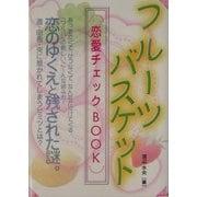 フルーツバスケット恋愛チェックBOOK [単行本]