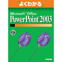 よくわかるMicrosoft Office PowerPoint2003 [単行本]