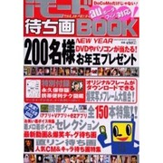 iモードSUPER待ち画BOOK 2004NEW YEAR(INFOREST MOOK) [ムックその他]