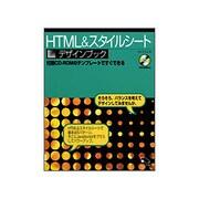 HTML&スタイルシート デザインブック―付録CD-ROMのテンプレートですぐできる [単行本]