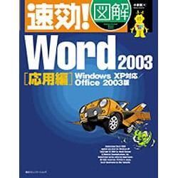 速効!図解Word2003 応用編―WindowsXP対応 Office2003版 [単行本]