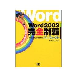 Word2003完全制覇パーフェクト [単行本]
