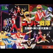 スーパー戦隊 主題歌・挿入歌大全集 Ⅲ 全57曲収録・永久保存版 (スーパーヒーロークロニクル)