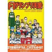 F1速報グランプリ天国 LAP2 2001-2003(NEWS mook) [ムックその他]