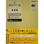 標準DTPデザイン講座 基礎編 [単行本]