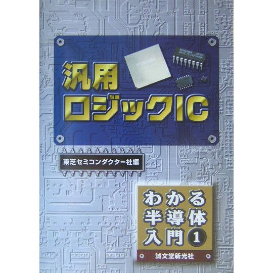 汎用ロジックIC(わかる半導体入門〈1〉) [単行本]