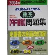 情報処理技術者試験 よく出るよく分かる基本情報技術者(午前)問題集〈2004春〉 [単行本]