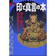 印と真言の本-神仏と融合する密教秘法大全(NEW SIGHT MOOK Books Esoterica 33) [ムックその他]