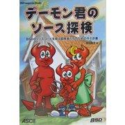 デーモン君のソース探検―BSDのソースコードを探る冒険者たちのための手引き書(BSD magazine Books) [単行本]