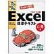 例題30+演習問題70でしっかり学ぶExcel標準テキスト 応用編〈2003対応版〉 [単行本]