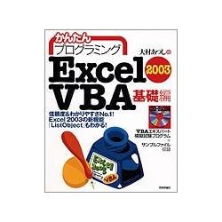 かんたんプログラミング Excel2003 VBA 基礎編 [単行本]