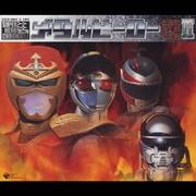 メタルヒーロー 主題歌・挿入歌大全集Ⅱ 全49曲収録・永久保存版 (スーパーヒーロークロニクル)