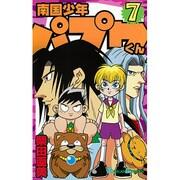 南国少年パプワくん 7(ガンガンコミックス) [コミック]