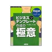 Excelでマスターするビジネステンプレート作成の極意 [単行本]